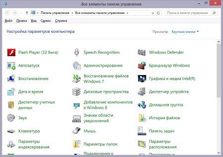 Как открыть окно Панель управления в Windows 8
