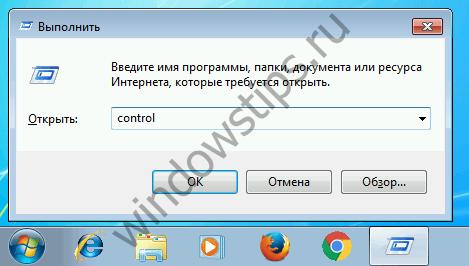 Как открыть панель управления в Windows 10, 8.1 и 7