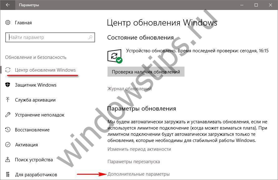 Как отложить и приостановить установку обновлений в Windows 10 Creators Update