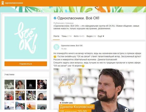 Как отписаться от человека в Одноклассниках