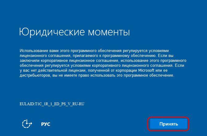 Как перенести рабочую активированную Windows 10 на другой компьютер с другим «железом»