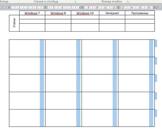 Как перевернуть таблицу в Ворде