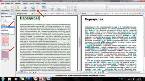 Как перевести файл JPEG в документ MS Word