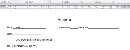 Как писать на линии в Ворде