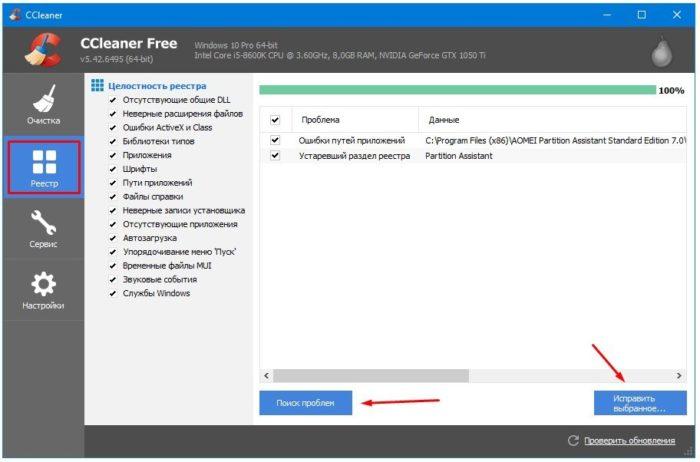 Как почистить реестр на Windows 10