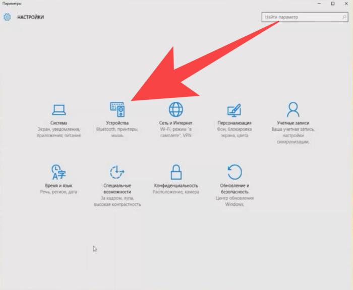 Как подключить беспроводную клавиатуру по Bluetooth к планшету, ноутбуку