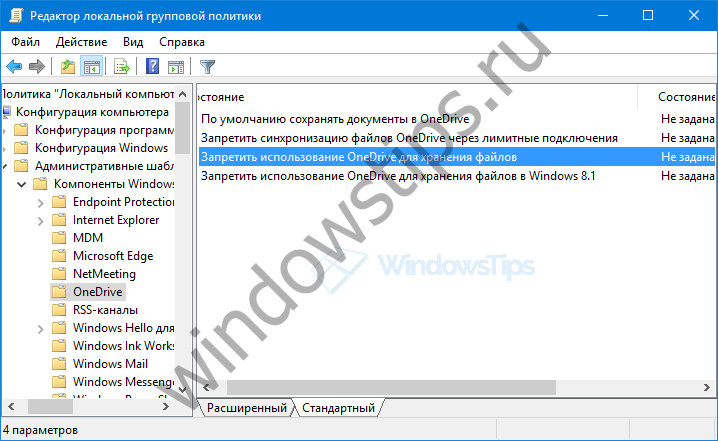 Как полностью отключить OneDrive в Windows 10