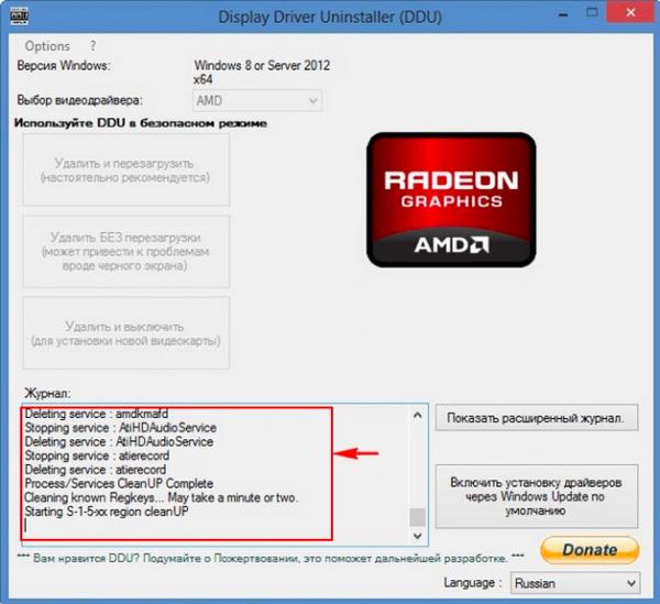 Как полностью удалить драйвера AMD Radeon