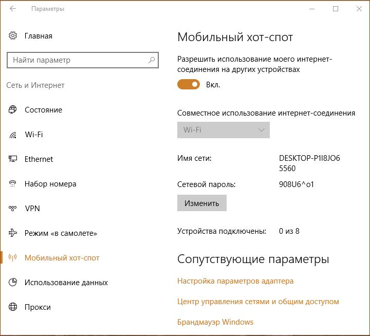 Как превратить устройство с Windows 10 Anniversary Update в WiFi точку доступа