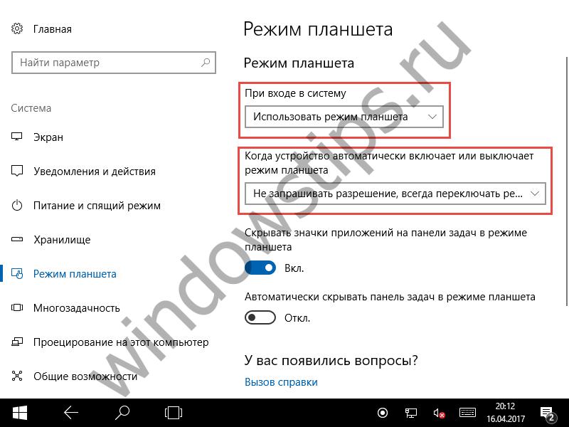 Как работает режим планшета (Continuum) в Windows 10, как его включить и отключить