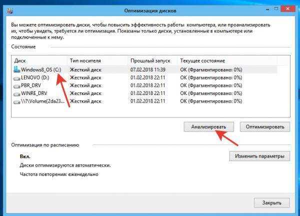 Как сделать дефрагментацию диска на Windows 10