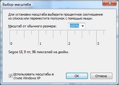 Как сделать меньше масштаб на компьютере