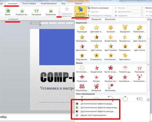 Как сделать, настроить или удалить анимацию в PowerPoint