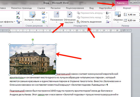 Как сделать обтекание картинки текстом в Ворде