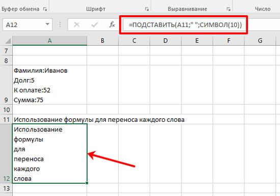 Как сделать перенос текста в ячейке в Excel