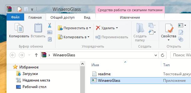 Как сделать прозрачными границы окон в Windows 8