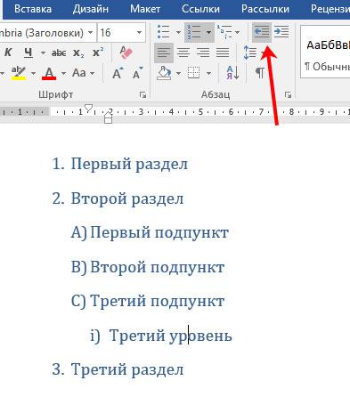 Как сделать списки в Ворде