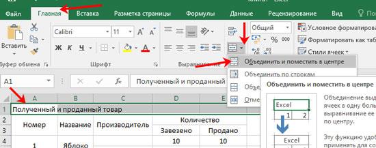 Как сделать заголовок таблицы в Эксель