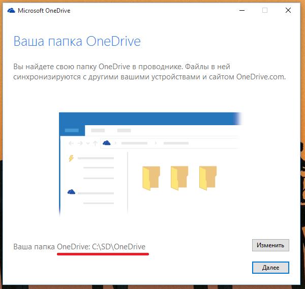 Как синхронизировать OneDrive на SD карту или другой внешний носитель в Windows 10