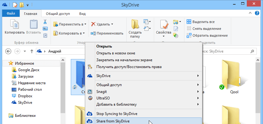 Как синхронизировать в SkyDrive любую папку на вашем ПК с Windows