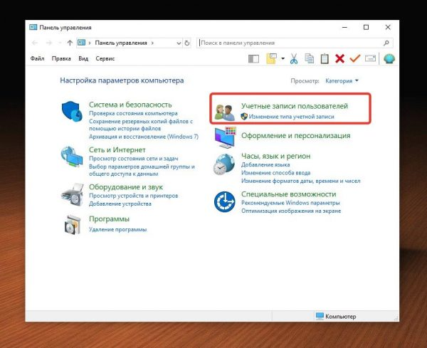 Как сменить пароль на компьютере Виндовс 10
