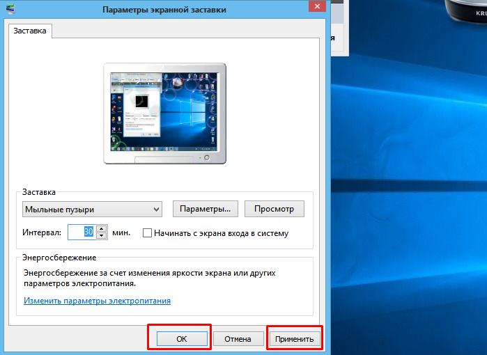 Как сменить заставку на экране компьютера