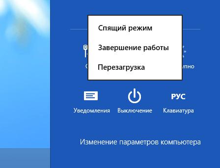 Как снова включить гибернацию в Windows 8 или Windows 10