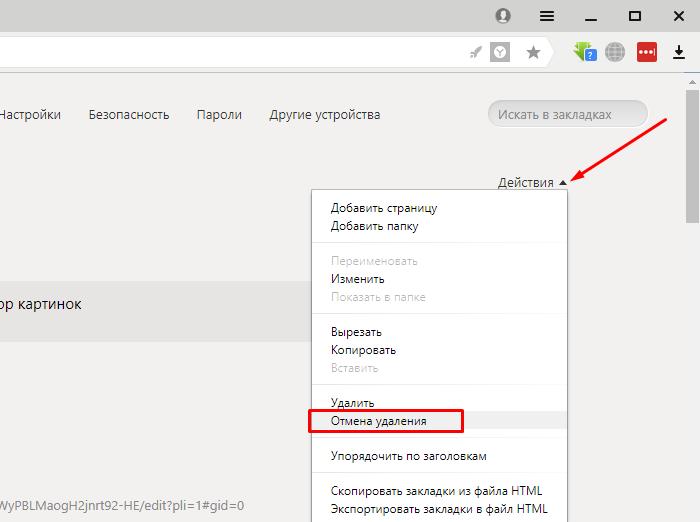 Как сохранить закладки в Яндекс браузере
