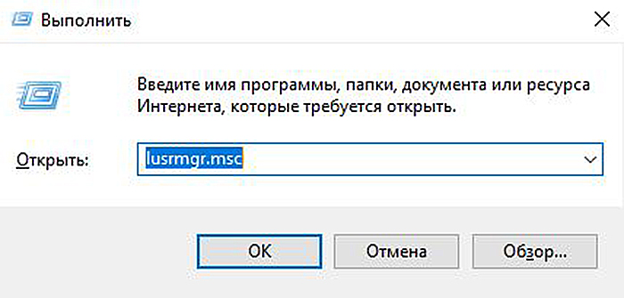 Как создать гостевую учетную запись на Windows 10