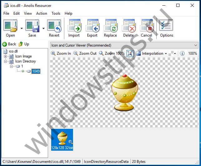 Как создать собственную DLL-библиотеку с иконками