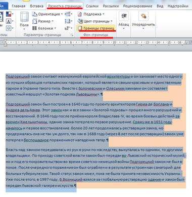Как убрать фон текста или страницы в Ворде