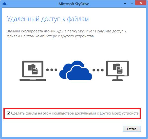 Как удаленно получить доступ к любым файлам на Windows-компьютере используя SkyDrive