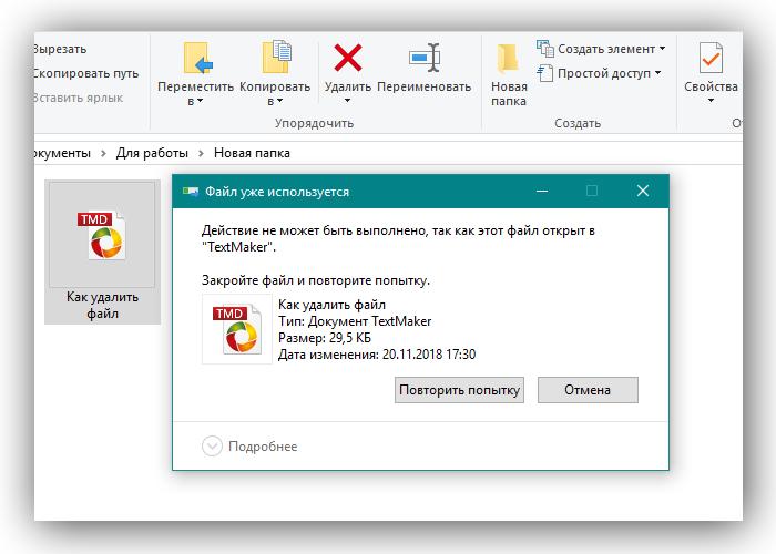 Как удалить файл, если он открыт в другой программе