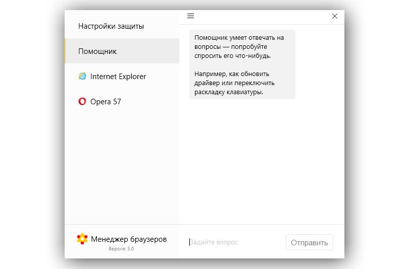 Как удалить менеджер браузеров от Яндекс, не удаляется