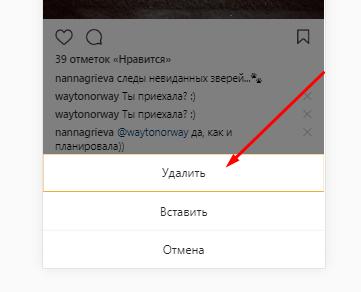 Как удалить публикацию в Instagram с компьютера
