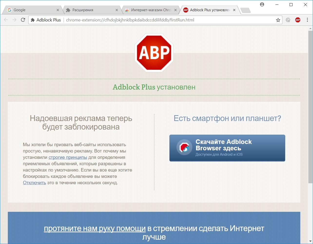 Как удалить рекламу из браузера Google Chrome