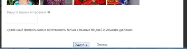 Как удалиться из Одноклассников навсегда