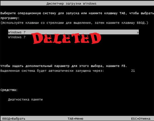 Как удалить вторую Винду 7 с компьютера