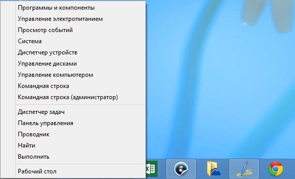 Как удалять и добавлять ярлыки в меню Win+X в Windows 8