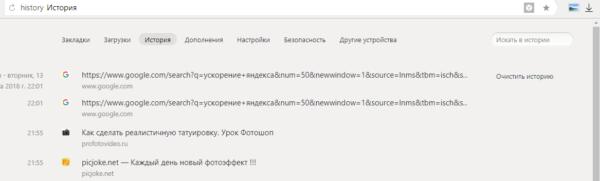 Как ускорить работу яндекс браузера