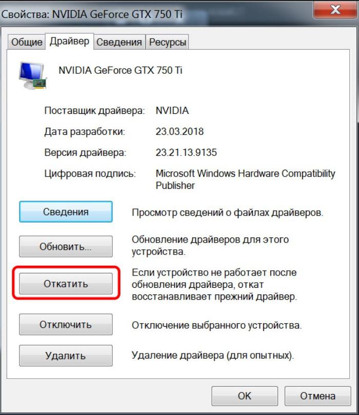 Как установить драйвера на компьютер