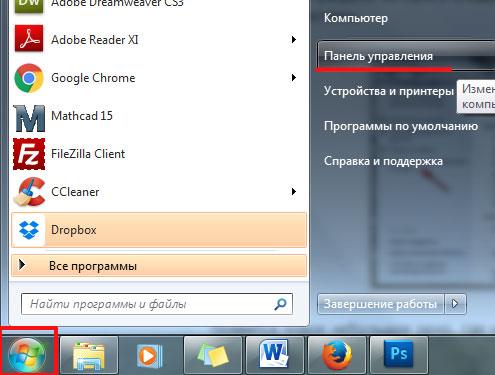 Как увеличить файл подкачки Windows 7