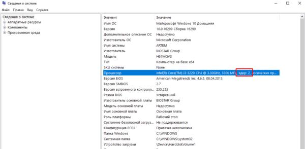 Как узнать сколько ядер в компьютере