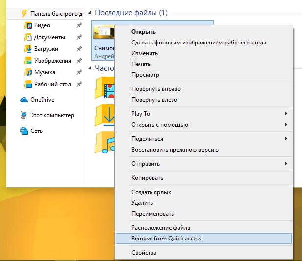 Как в Windows 10 отключить последние файлы и часто используемые папки на панели быстрого доступа