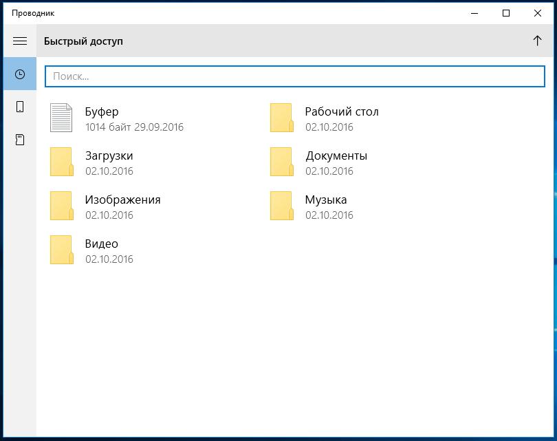 Как в Windows 10 сборки 14936 запустить новый универсальный Проводник