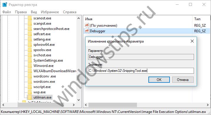 Как в Windows 10 сделать скриншот экрана блокировки или входа в систему