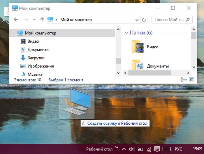 Как в Windows 10 вернуть значок «Мой компьютер» на рабочий стол