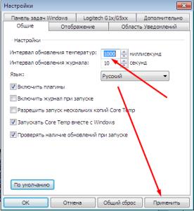 Как в Windows 7 посмотреть температуру процессора