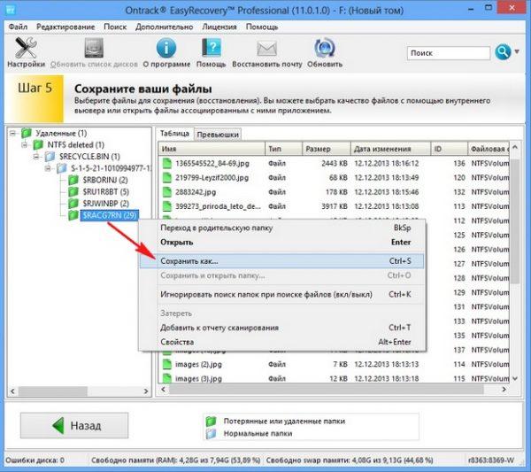 Как вернуть удалённые файлы с флешки