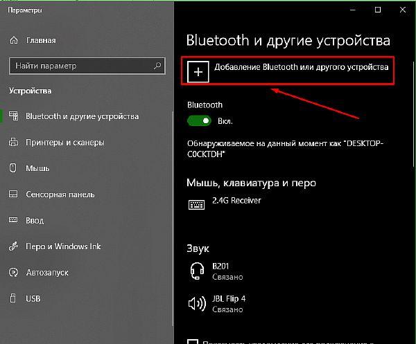 Как включить Блютуз на Windows 10 и настроить его